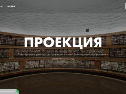 ФотоДепартамент запускает образовательную онлайн-платформу ПРОЕКЦИЯ