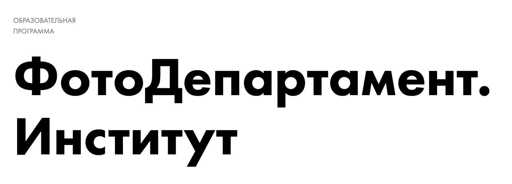 ФотоДепартамент.Институт